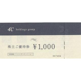 ヨンドシー(4℃)の★4℃ヨンドシー株主優待券4000円分◆1000円券4枚★2020年6月30日迄(ショッピング)