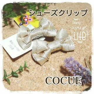 コキュ(COCUE)の【新品タグ付】COCUE♥ロールリボンシューズクリップ♥パンプス/ハイヒールに♪(ハイヒール/パンプス)