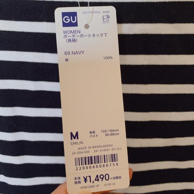 GU(ジーユー)のGU ボーダーボートネックT レディースのトップス(Tシャツ(長袖/七分))の商品写真