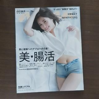 マガジンハウス - anan 2019年 7月24日発売 No,2160