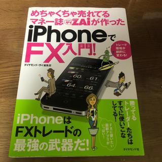 ダイヤモンドシャ(ダイヤモンド社)のめちゃくちゃ売れてるマネー誌ZAiが作ったiPhoneでFX入門! (ビジネス/経済)