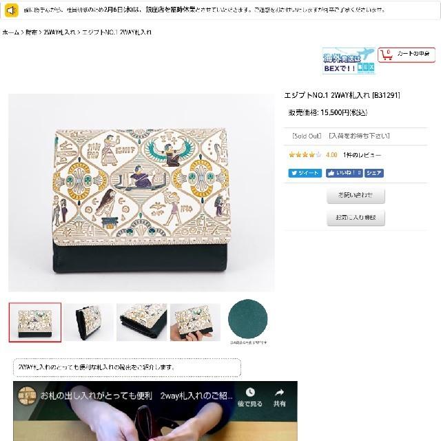 モノグラム 偽物 | 新品 文庫屋大関 2WAY札入れの通販 by rikumama's shop|ラクマ