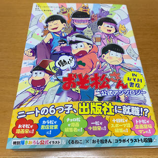 カドカワショテン(角川書店)の「働く!?おそ松さんINおそ川書店公式アンソロジー」(漫画雑誌)