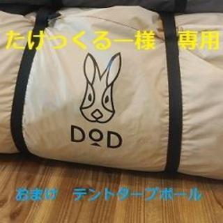 ドッペルギャンガー(DOPPELGANGER)のDOD カマボコテント2(テント/タープ)