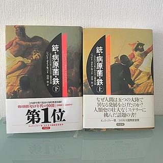 銃・病原菌・鉄 一万三〇〇〇年にわたる人類史の謎 上下セット(文学/小説)