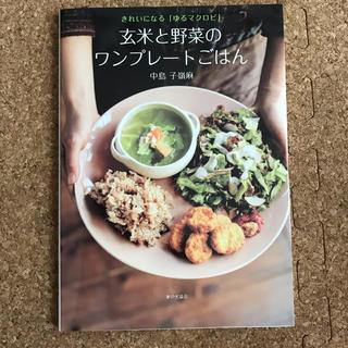 きれいになる「ゆるマクロビ」 玄米と野菜のワンプレートごはん 中島 子嶺麻(料理/グルメ)