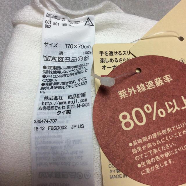 MUJI (無印良品)(ムジルシリョウヒン)の手通しケープストール レディースのファッション小物(ストール/パシュミナ)の商品写真