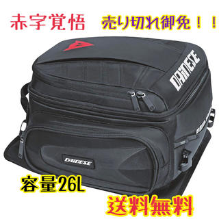 ダネーゼ(DANESE)のダイネーゼ シートバッグ 容量26L D-TAIL MOTORCYCLE BAG(装備/装具)