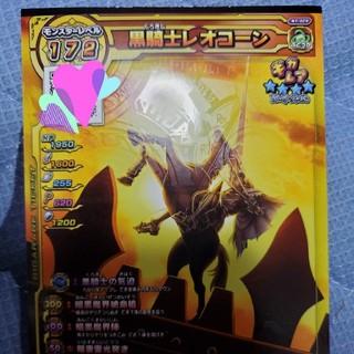 スクウェアエニックス(SQUARE ENIX)のスキャンバトラーズ ギガレア 黒騎士レオコーン(未登録)(シングルカード)