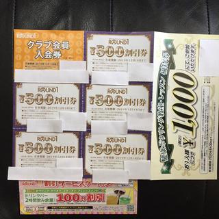 ラウンドワン株主優待2,500円 ドリンクバー割引券(ボウリング場)