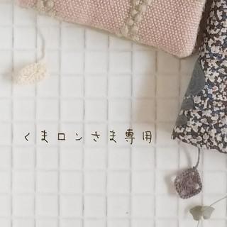ミナペルホネン(mina perhonen)のくまロンさま専用(ブックカバー)