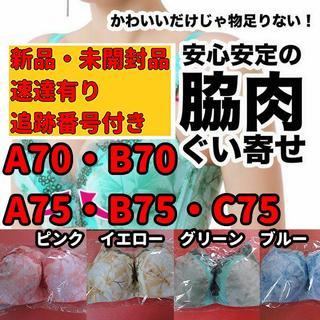 ☆★割引有り★☆【A70・B70・A75・B75・C75】ワイドブラ (全4色)(ブラ)