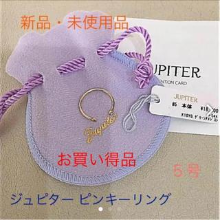 ジュピターゴールドレーベル(jupiter GOLD LABEL)の売り切り‼️新品 JUPITER ピンキーリンググリーンアメジスト(リング(指輪))