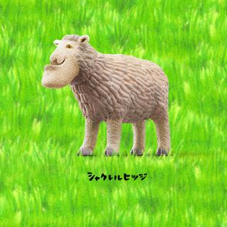 タカラトミーアーツ(T-ARTS)のシャクレルプラネット5 ヒツジ(その他)