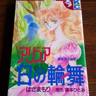 少女漫画(ホワイト/白色系)の通販 100点以上(エンタメ/ホビー ...