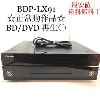 パイオニア(Pioneer)の☆正常動作品☆パイオニア/BDP-LX91/ブルーレイ・DVDプレーヤー/(ブルーレイプレイヤー)