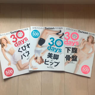 女性のためのTarzan特別編集 30days of Exercise(美容)