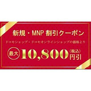 エヌティティドコモ(NTTdocomo)の【送料無料】ドコモ 新規·MNP割引クーポン(その他)