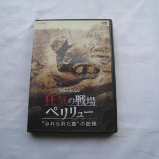 """NHKスペシャル 狂気の戦場 ペリリュー """"忘れられた島""""の記録[DVD](ドキュメンタリー)"""