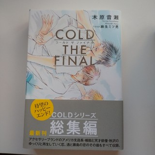 COLD FINAL / 木原音瀬(ボーイズラブ(BL))