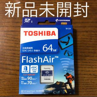 トウシバ(東芝)の新品未開封 東芝 FlashAir 64GB W-04 第4世代SDXCカード(その他)