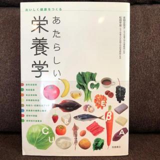 あたらしい栄養学 [2010年] (おいしく健康をつくる)(料理/グルメ)