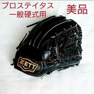 ZETT - ゼット 硬式グラブPROSTATUS二塁手・遊撃手用 BPG154