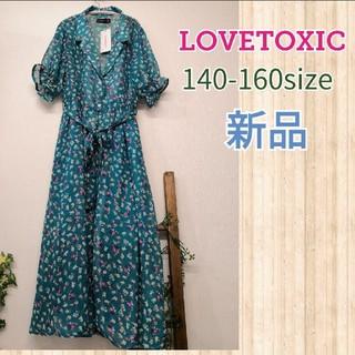 ラブトキシック(lovetoxic)の新品最終特価160cm女の子ワンピース ロングカーディガン(ワンピース)