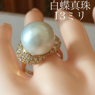k18南洋パール 白蝶真珠13ミリ ダイヤモンド 0.553ct リング(リング(指輪))