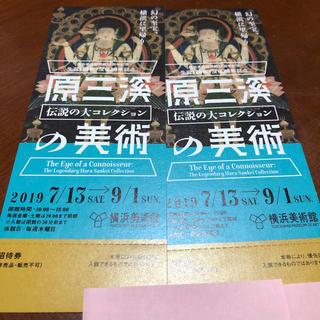 横浜美術館 原三渓の美術 9月1日迄 2枚(美術館/博物館)