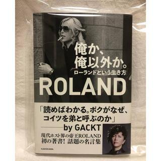 ローランド(Roland)のローランド ROLAND ローランドという生き方(男性タレント)