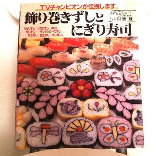 TVチャンピオンが伝授します 飾り巻きずしとにぎり寿司(料理/グルメ)