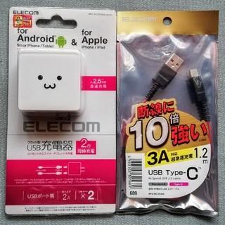 エレコム(ELECOM)の2ポート【Type-C充電セット】高出力充電器とUSBケーブル1.2m(赤)(バッテリー/充電器)