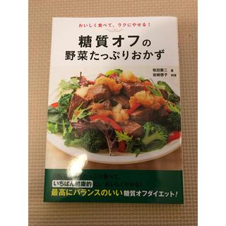 糖質オフの野菜たっぷりおかず おいしく食べて、ラクにやせる!(料理/グルメ)