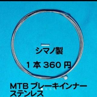 シマノ(SHIMANO)のシマノ純正ブレーキワイヤーMTBステンレスインナー1本(パーツ)