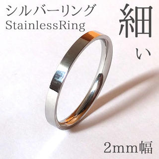 シルバーリング 2mm ファランジリング レディース メンズ 極細リング 華奢(リング(指輪))