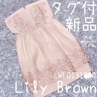 リリーブラウン(Lily Brown)の新品タグ付♡ドレス♡結婚式♡パーティー♡二次会♡女子会♡婚活♡春♡夏♡秋♡冬♡(ミディアムドレス)