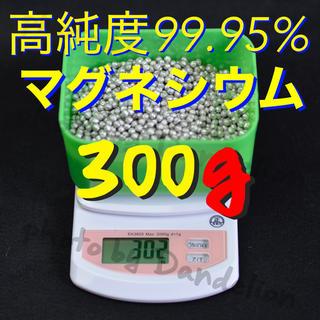 気軽に使える☆ 高純度マグネシウム 粒 ペレット 300g 純度99.95%(その他)