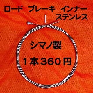 シマノ(SHIMANO)のシマノ純正ブレーキワイヤーロードステンレスインナー1本(パーツ)