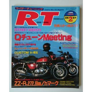 RT(ライダーチューニング)1996年2月号(車/バイク)