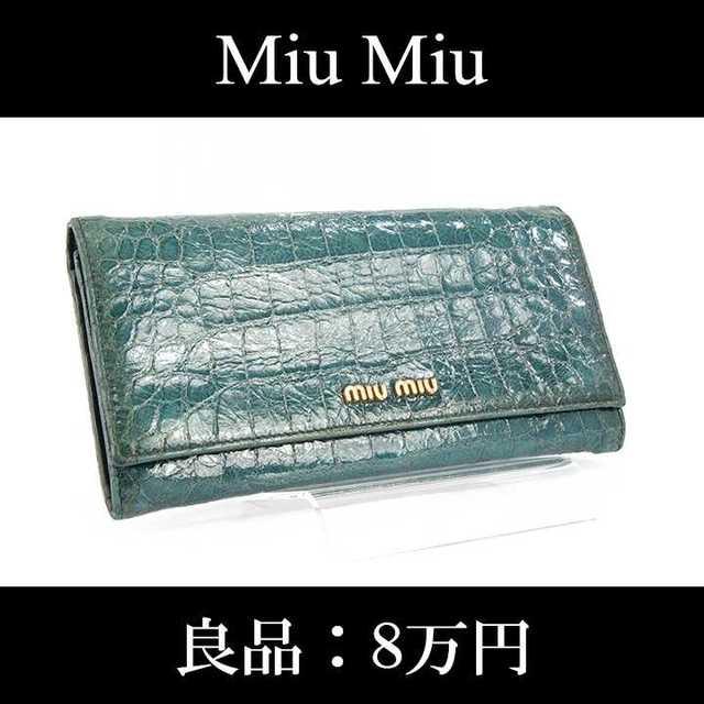 miumiu - 【限界価格・送料無料・良品】ミュウミュウ・二つ折り財布(C057)の通販 by Serenity High Brand Shop|ミュウミュウならラクマ