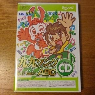 チャレンジ 2年生 かけ算九九 ABCソング CD(知育玩具)