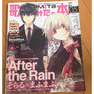 歌ってみたの本 After the Rain(音楽/芸能)