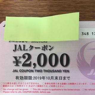 JAL(日本航空) - JALクーポン券10枚 20,000円ぶん