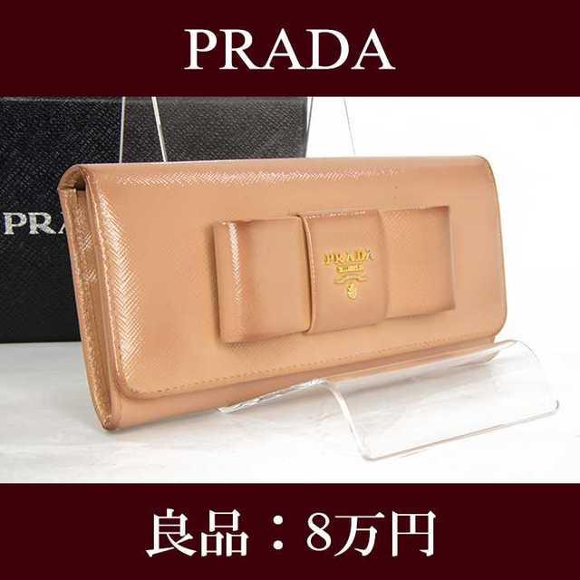 PRADA - 【限界価格・送料無料・良品】プラダ・二つ折り財布(リボン・G019)の通販 by Serenity High Brand Shop|プラダならラクマ