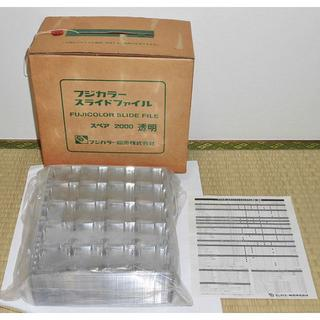 フジフイルム(富士フイルム)のフジカラー スライドファイル 35mm用 透明 スペア100枚(その他)