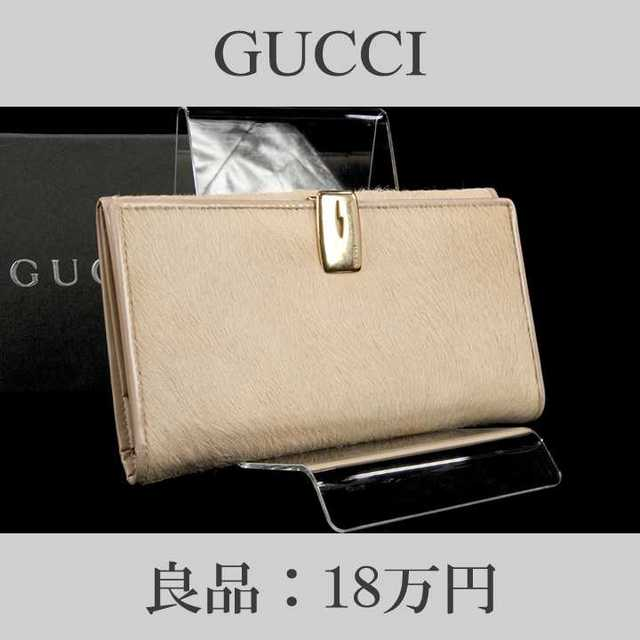Gucci - 【限界価格・送料無料・良品】グッチ・二つ折り財布(ハラコ・H009)の通販 by Serenity High Brand Shop|グッチならラクマ
