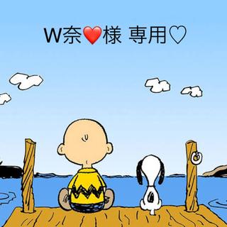 スヌーピー(SNOOPY)のW奈❤️様 専用♡(各種パーツ)
