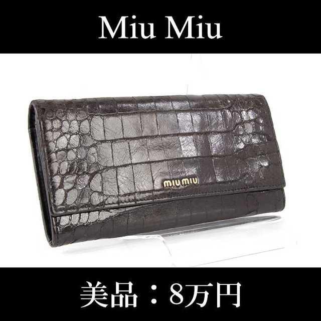 マルニ バッグ スーパー コピー - miumiu - 【限界価格・送料無料・美品】ミュウミュウ・二つ折り財布(H001)の通販 by Serenity High Brand Shop|ミュウミュウならラクマ