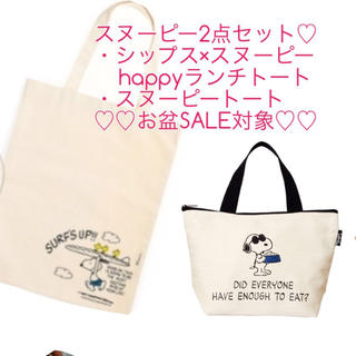 シップス(SHIPS)のお盆キャンペーン対象2点セット♡(弁当用品)